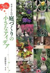 所長のキヨミのガーデニングブログが本になりました♪