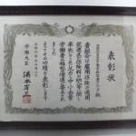 労働保険事務組合 労働大臣表彰