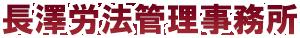 八王子の社会保険労務士事務所 長澤労法管理事務所