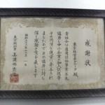 労働保険事務組合 東京都知事表彰