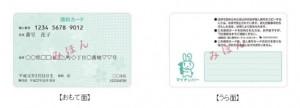 マイナンバー通知カード画像